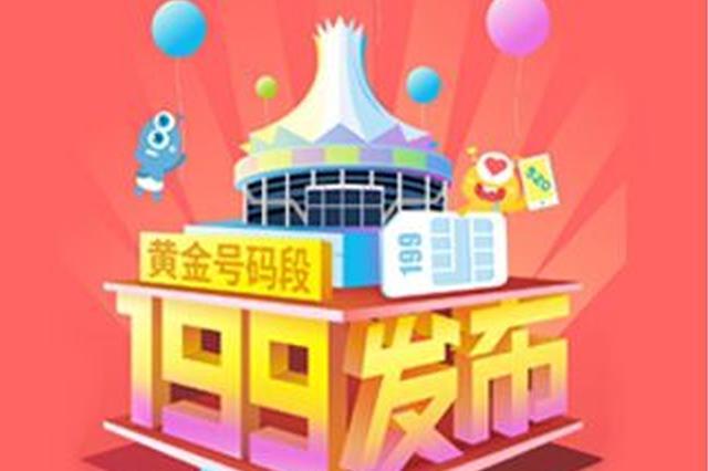 中国电信199全新号段上市 开启完美家新生活