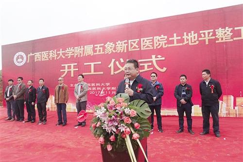 广西医科大学校长赵劲民在仪式上发表讲话