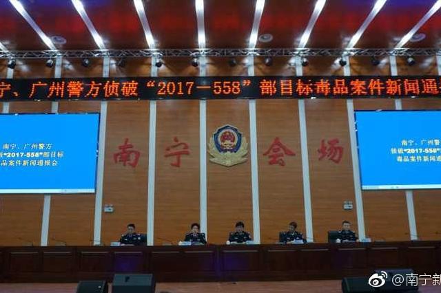 南宁警方摧毁特大贩毒犯罪团伙 涉案资金760余万元