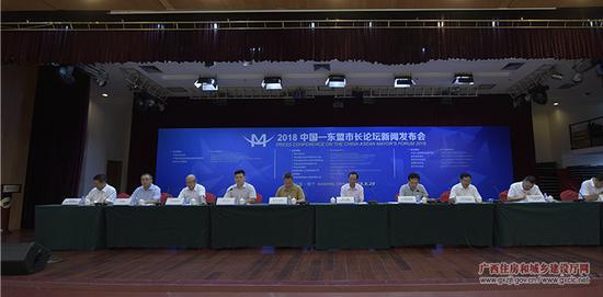 2018年中国—东盟市长论坛新闻发布会在南宁举行