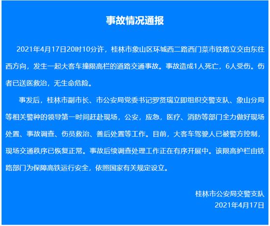 """1死6伤!广西一旅游大巴被限高架""""削顶""""警方发布通报"""
