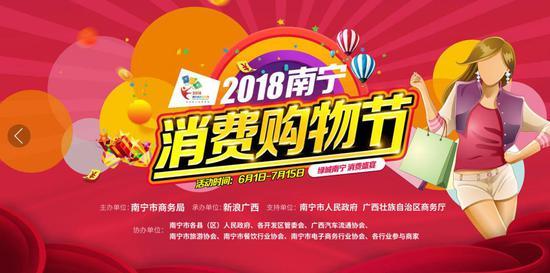2018南宁消费购物节 兴宁体育旅游休闲大会胜利闭幕