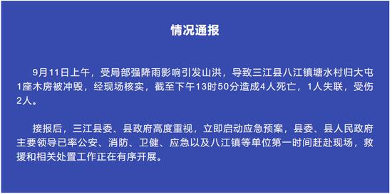 突发!柳州三江暴发山洪,已致4人遇难1人失联