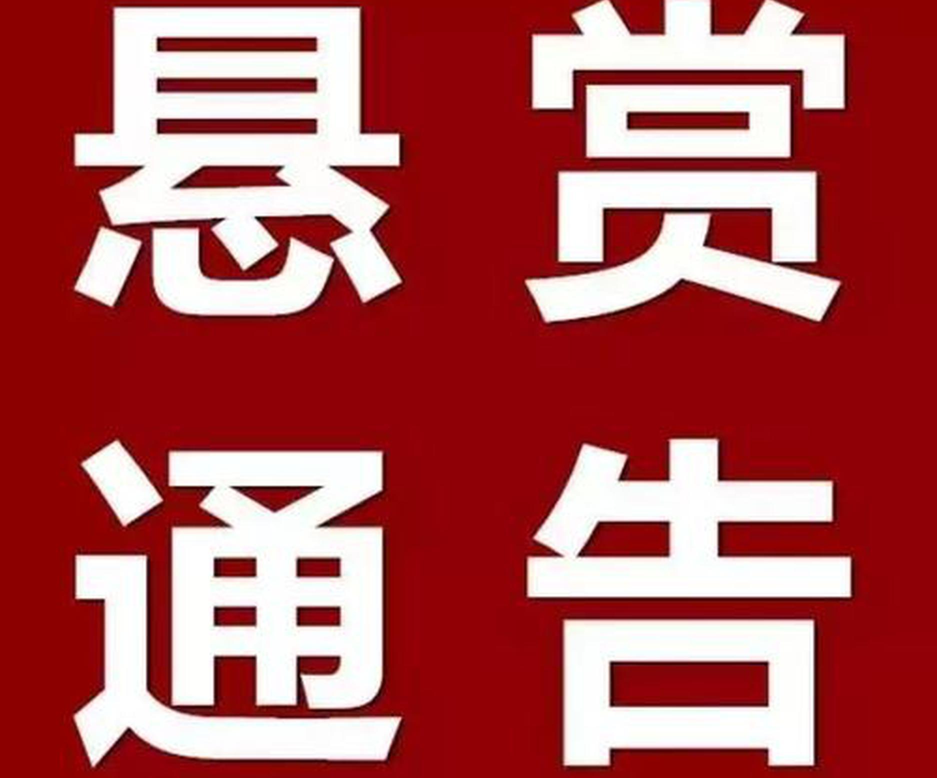 广西河池突发重大刑事案件 警方悬赏20000元缉拿此人