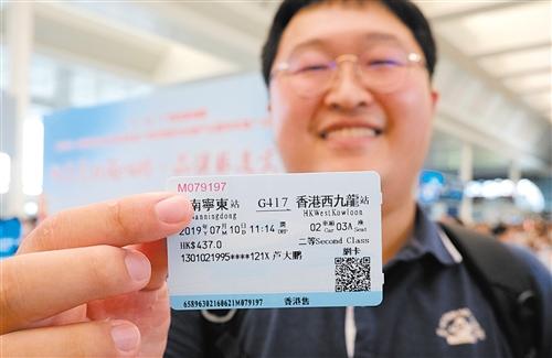 芦先生展示自己在香港西九龙站换取的动车票
