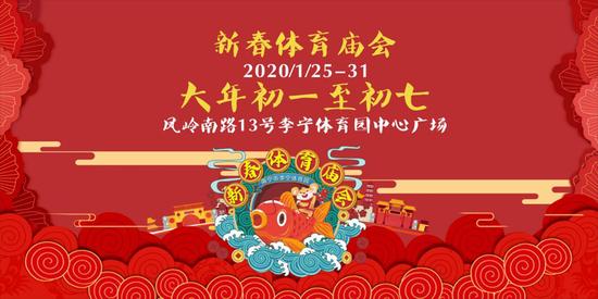 """大年初一至初七 南宁市李宁体育园""""新春体育庙会""""即将上演"""