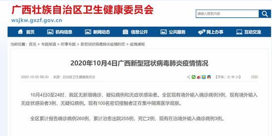 10月4日广西无新增确诊、疑似病例和无症状感染者