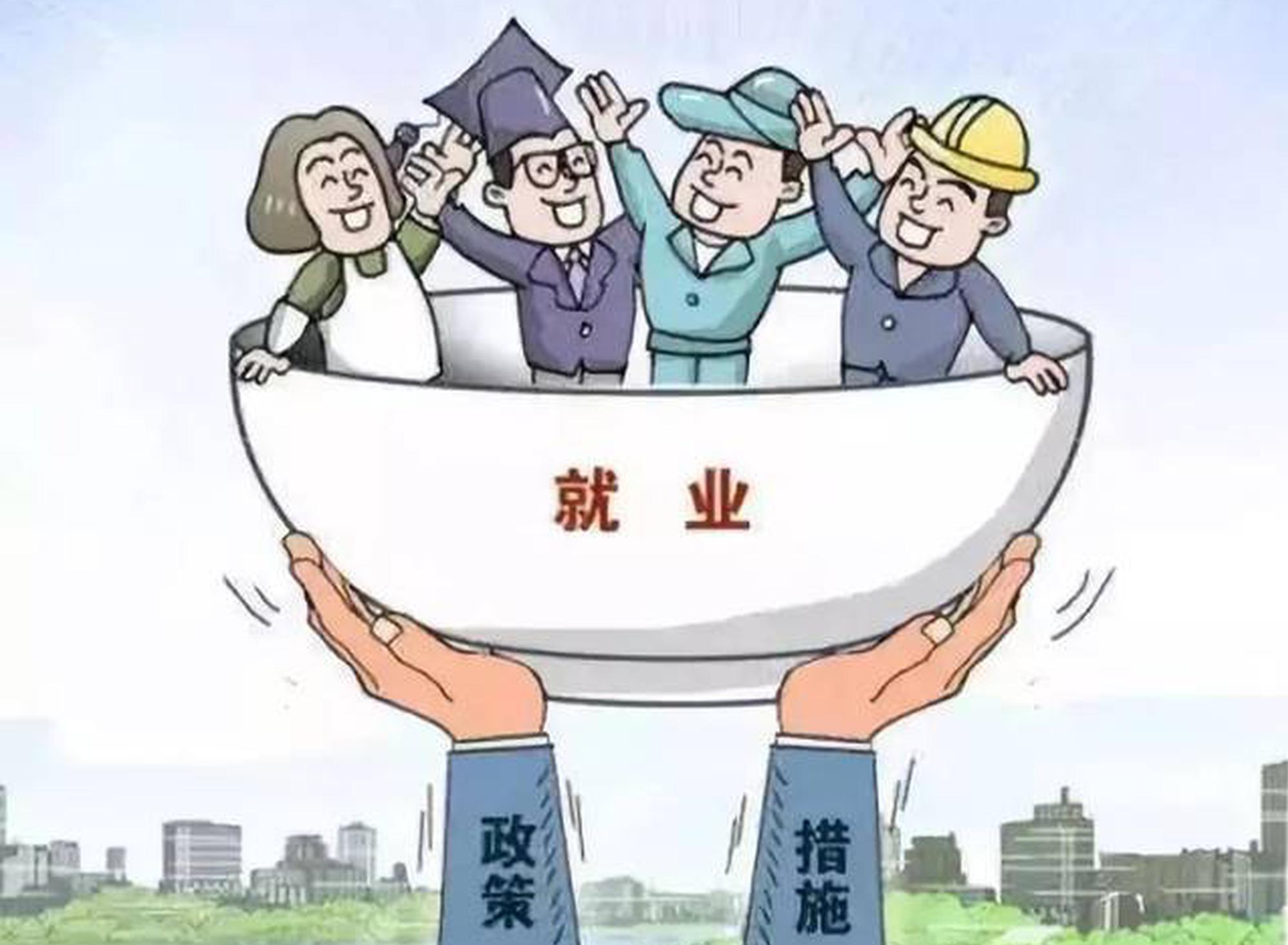 1-7月城镇新增就业20.59万人 广西就业形势逐步回稳