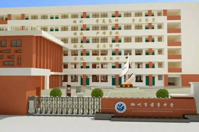柳州又一所新初中今年9月开学 发展规模30个班