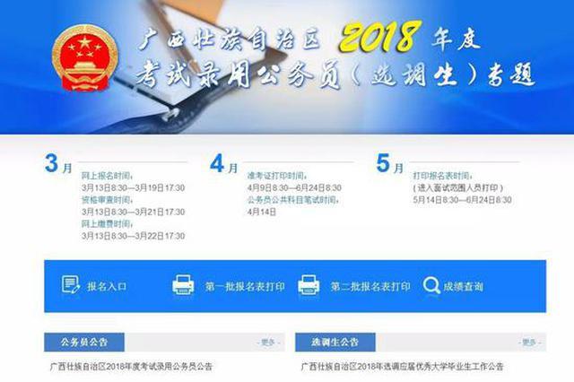 柳州公务员报名人数再创新高 最热职位有389人报名