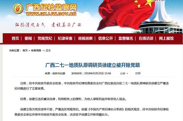 广西二七一地质队原调研员徐建立被开除党籍