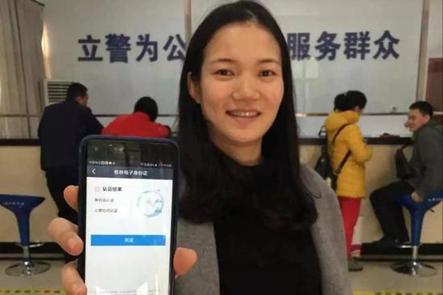 """桂林发出广西第一张""""电子身份证""""用途还蛮多"""