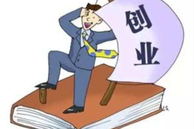 南宁创业担保贷款新政:个人创业担保贷款最高10万元