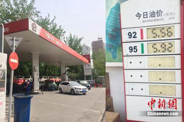 国内油价今日将上调 清明假期开车出行油钱或小涨