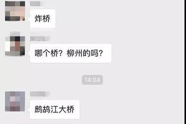 """柳警方找到""""网谣""""!鹧鸪江大桥货车爆炸是他们传的"""