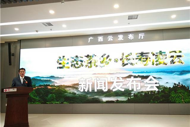 """百色凌云县将于4月12日—15日举办""""两会一赛""""系列活动"""