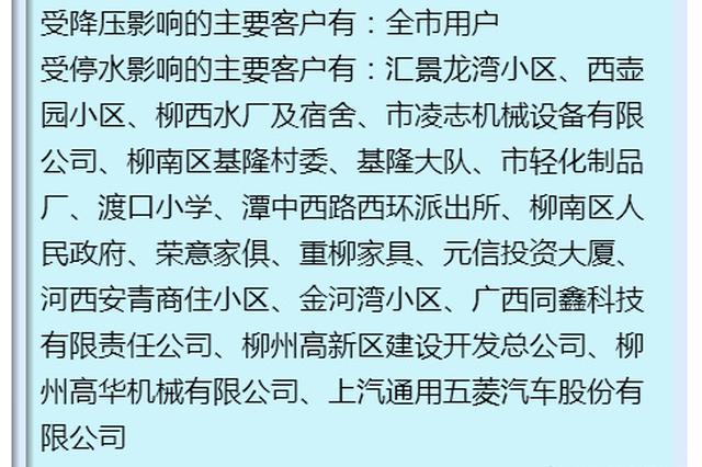 28日23时至29日17时柳州市降压供水 部分区域停水