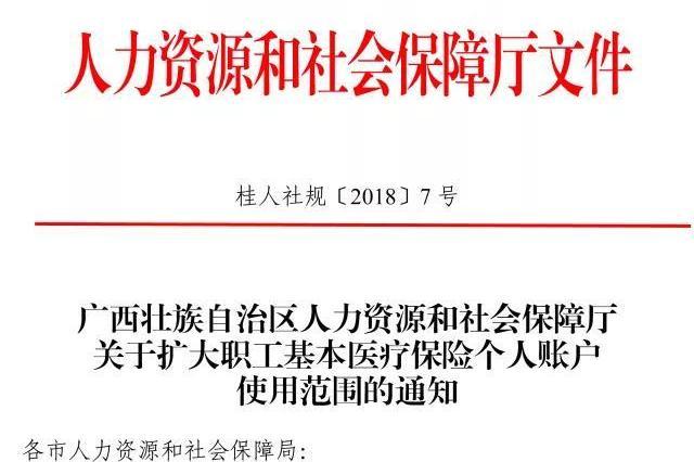 """好消息!广西将全面实行个人医保账户""""家庭共享"""""""