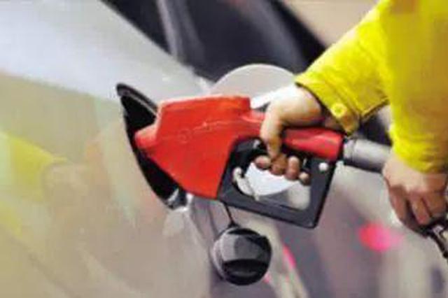 油价要三连涨!五一要自驾的朋友 快去加满油箱