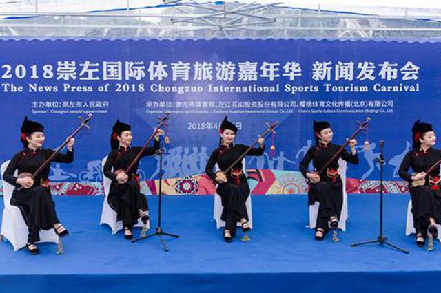 崇左国际体育嘉年华活动即将举行