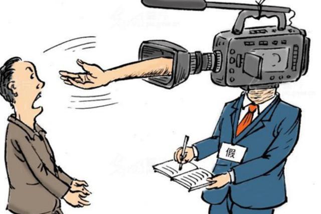 多地严查一批假记者敲诈勒索案 5起典型案件曝光