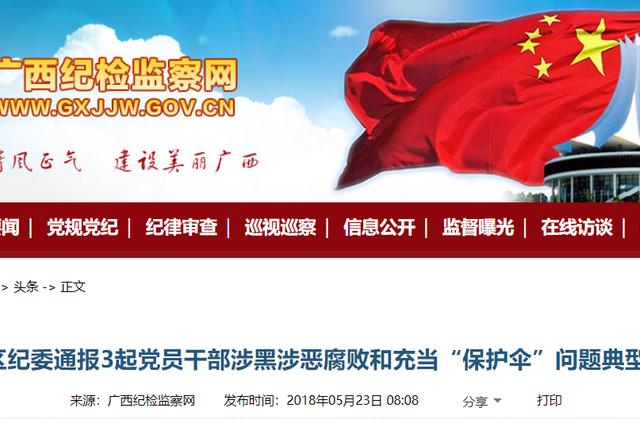 """广西3起干部涉黑涉恶腐败、充当""""保护伞""""被通报"""