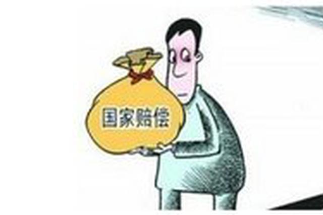 刘忠林申请1667万余元国家赔偿 系被关押最久蒙冤者