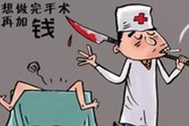 """南宁医生挟""""命根子""""加价 男子躺手术台上刷卡付款"""