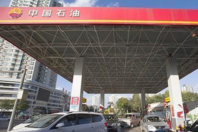 国内油价迎年内第七次上调 加一箱油将多花10元