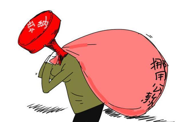 南宁信贷员挪用百万公款赌博 因无能力偿还主动投案