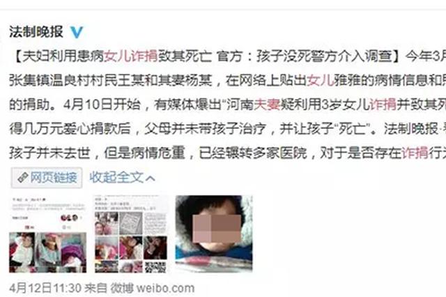 重病幼女王凤雅死后家属被疑诈捐 不透露剩余金额
