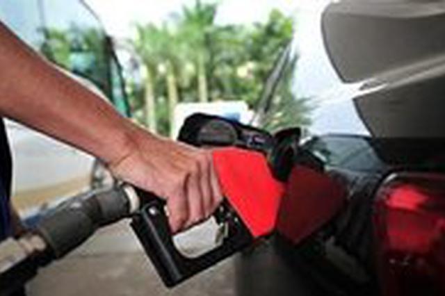 今起广西成品油价格上调 92号汽油每升上调0.20元
