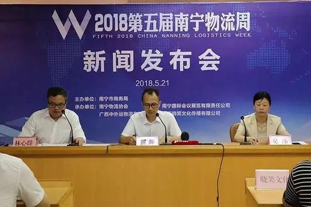 2018年第五届南宁物流周将于6月29日-7月5日举行