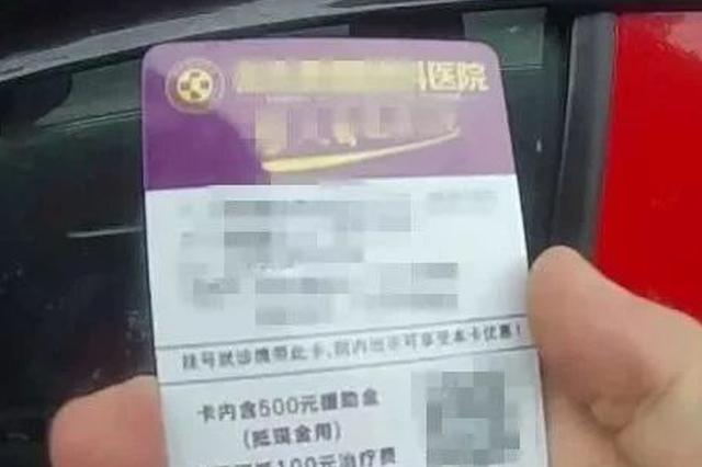 """柳州某医院""""强塞""""不雅内容卡片小广告 被罚1万元"""