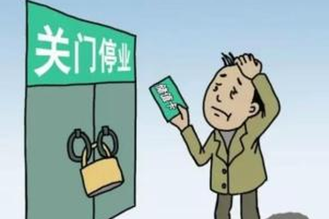 """连锁店突现""""关店潮"""":办卡套路深 储值需谨慎"""