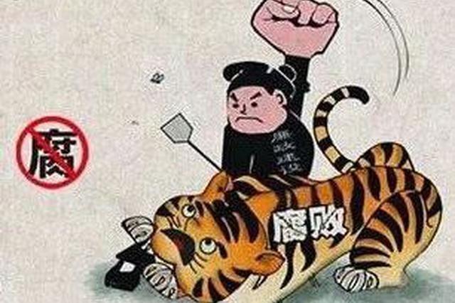 南宁市纪委通报三起违反中央八项规定精神典型案例