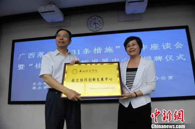 广西高校多举措引进台湾高层次人才 工作生活有保障