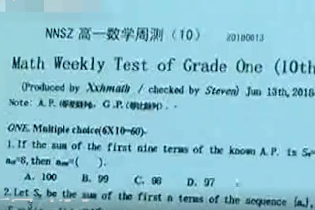 震惊!广西某高中高一全英文数学试卷走红 40人满分