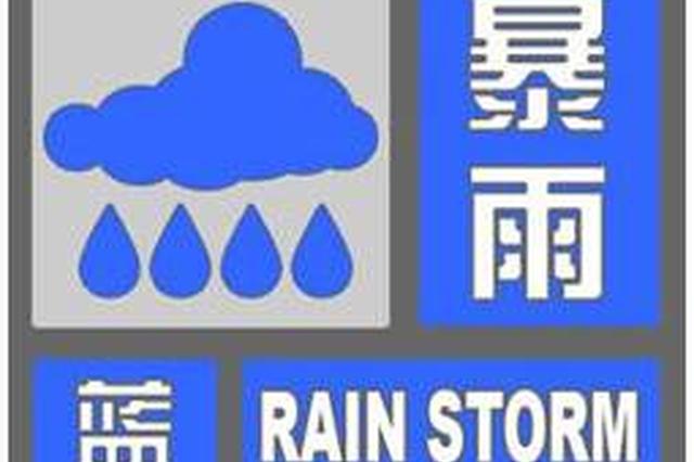 广西发布暴雨蓝色预警 河池、桂林等7市请注意防范