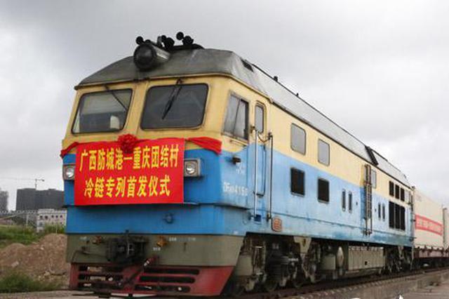 广西防城港首开重庆方向冷链集装箱专列