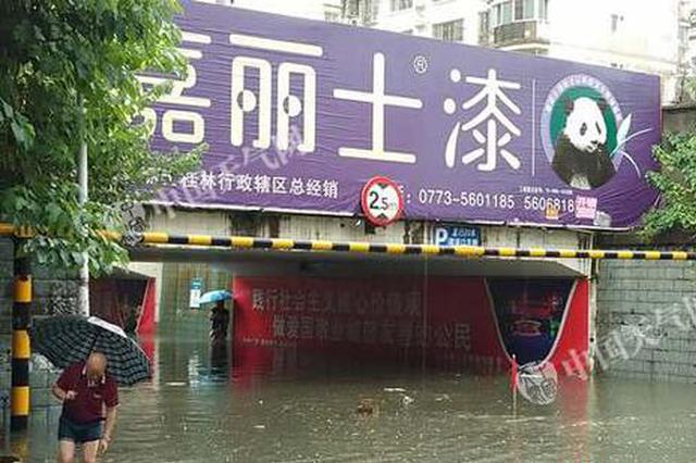 未来四天广西强降雨不断 桂柳等地局部将有特大暴雨