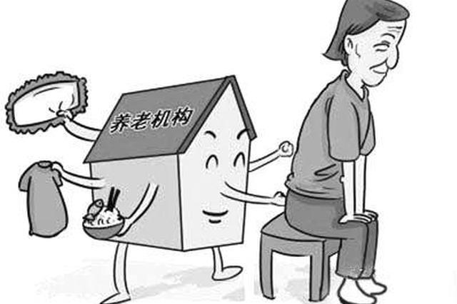 """养老变身""""坑老""""?找家靠谱养老机构为何这么难"""