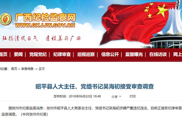广西昭平县人大主任、党组书记吴海初接受审查调查