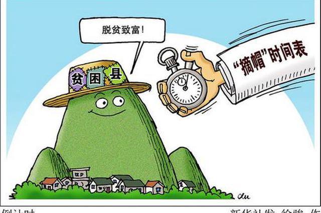 广西实行脱贫攻坚三项制度严格监督考核