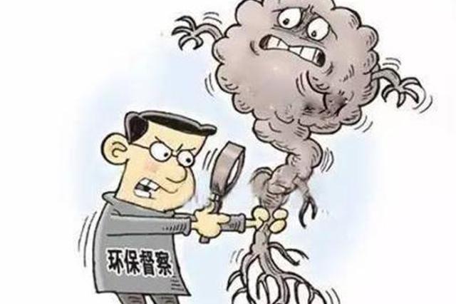 """中央环保督察""""回头看"""" 冶炼企业排污监管层层失守"""
