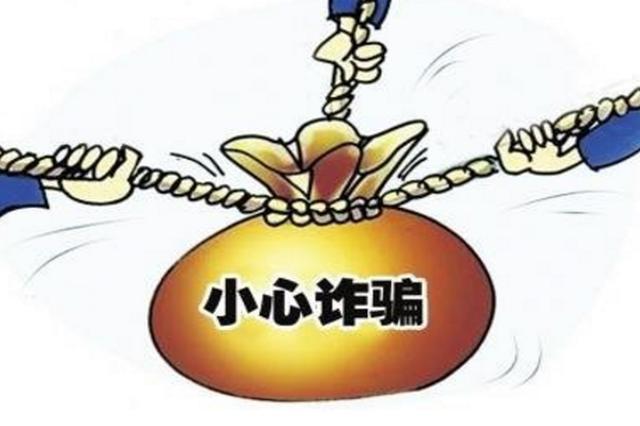 """诈骗团伙设""""解冻民族资产""""骗局 涉案金额1亿元"""