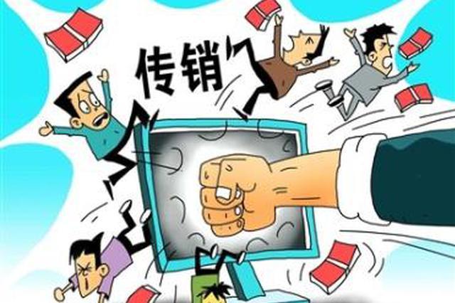 广西将打击传销加入干部绩效考核 打传不力要约谈