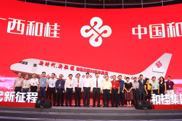 新时代·新征程 |超68个知名品牌,齐贺和桂集团20周年