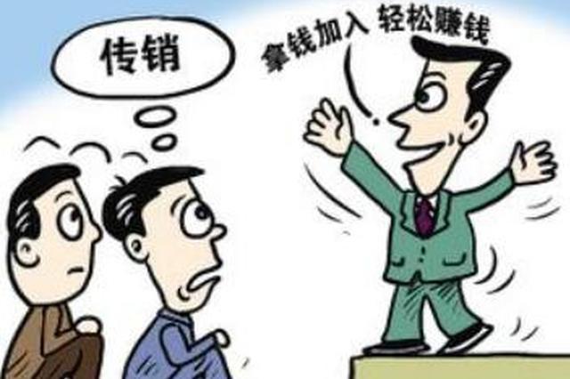 警方侦破一起特大传销案 其中1家子公司注册地在南宁