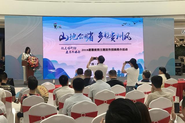 2018黔西南避暑度假游推介活动现场 莫果蕾/摄